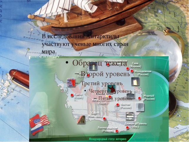 В исследовании Антарктиды участвуют ученые многих стран мира.