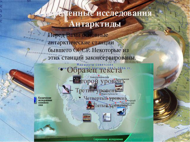 Современные исследования Антарктиды Перед Вами основные антарктические станци...