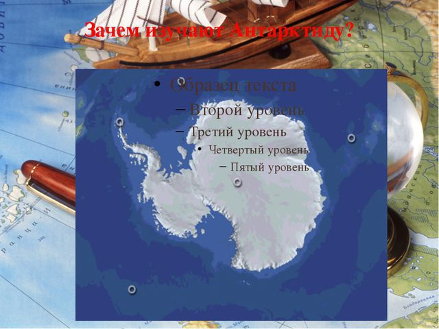 Зачем изучают Антарктиду?