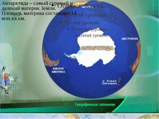 Антарктида – самый суровый и далекий материк Земли. Площадь материка составл...