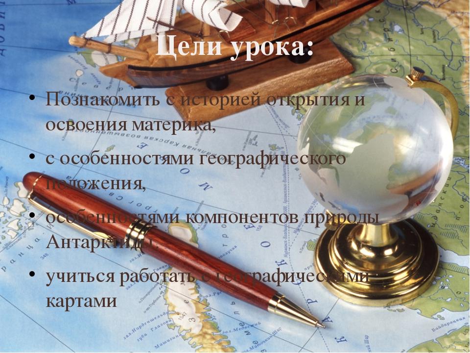 Цели урока: Познакомить с историей открытия и освоения материка, с особенност...
