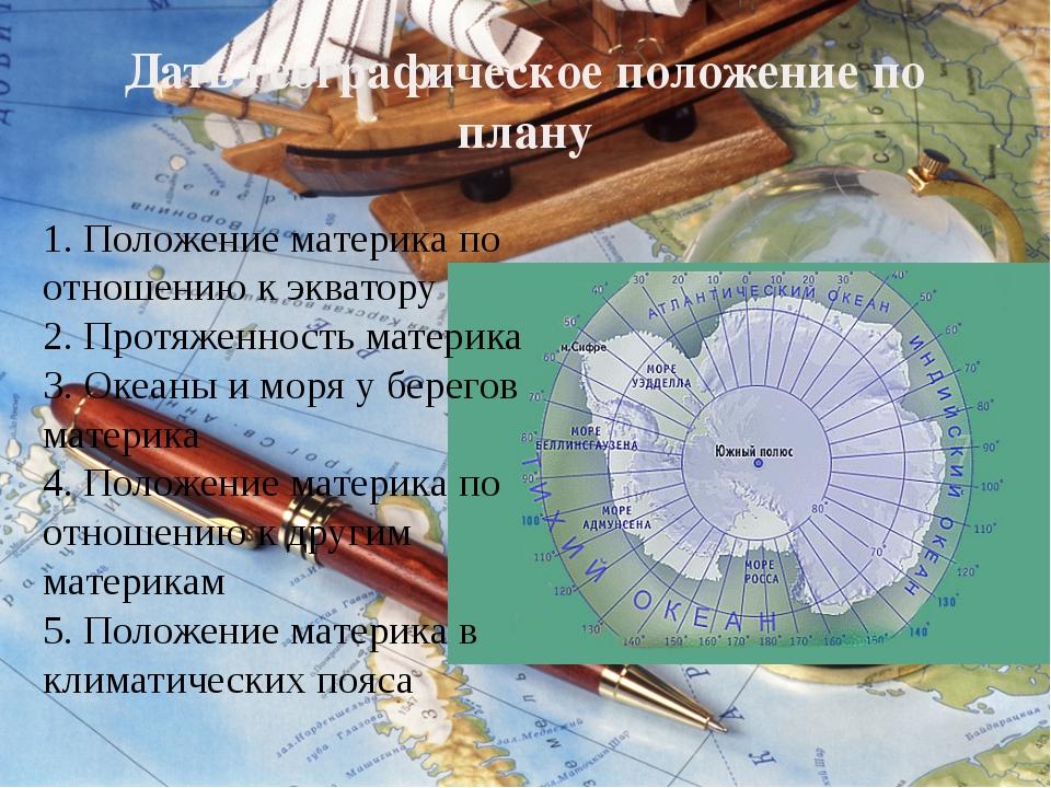 Дать географическое положение по плану 1. Положение материка по отношению к э...