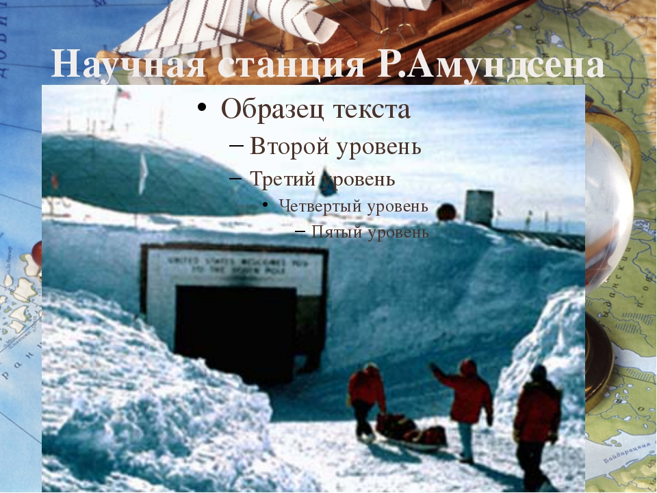 Научная станция Р.Амундсена