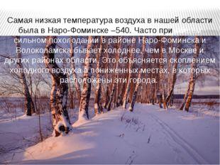 Самая низкая температура воздуха в нашей области была в Наро-Фоминске –540.