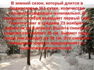 В зимний сезон, который длится в Подмосковье 151 сутки, количество солнечной