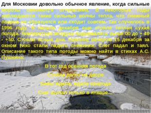 Для Московии довольно обычное явление, когда сильные морозы сменяются оттепел
