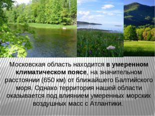 Московская область находится в умеренном климатическом поясе, на значительном