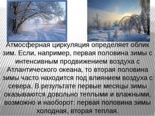 Атмосферная циркуляция определяет облик зим. Если, например, первая половина