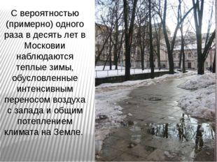 С вероятностью (примерно) одного раза в десять лет в Московии наблюдаются теп