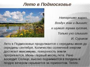 Лето в Подмосковье Нетерпимо жарко, Воздух так и дышит; Как шумит трава густа