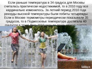 Если раньше температура в 34 градуса для Москвы считалась практически недости