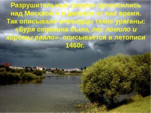 Разрушительные смерчи проносились над Москвой и в далекое от нас время. Так о