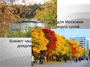 В первой половине осени для Московии характерно наличие периодов сухой, малоо