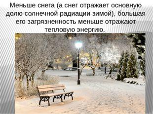 Меньше снега (а снег отражает основную долю солнечной радиации зимой), больша