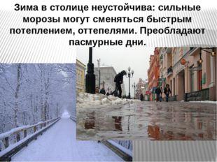 Зима в столице неустойчива: сильные морозы могут сменяться быстрым потепление