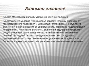 Запомни главное! Климат Московской области умеренно-континентальный. Климатич