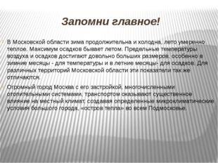 Запомни главное! В Московской области зима продолжительна и холодна, лето уме