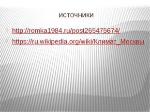 источники http://romka1984.ru/post265475674/ https://ru.wikipedia.org/wiki/Кл