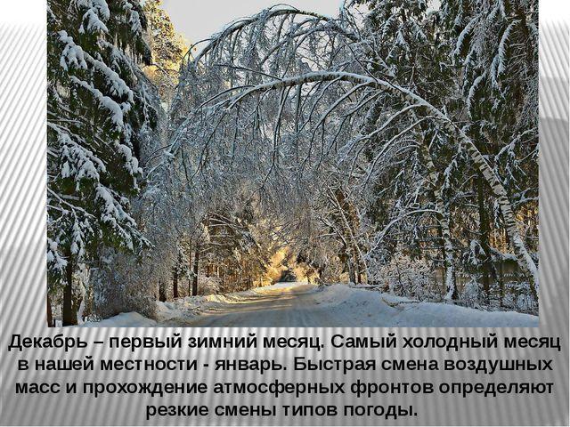 Декабрь – первый зимний месяц. Самый холодный месяц в нашей местности - январ...