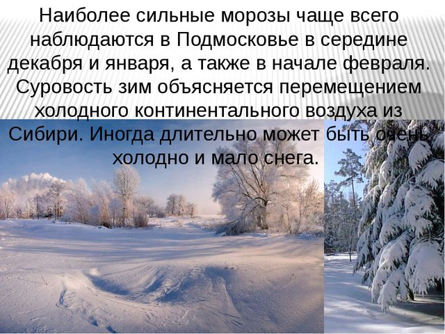 Наиболее сильные морозы чаще всего наблюдаются в Подмосковье в середине декаб...