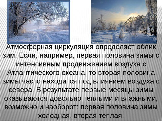 Атмосферная циркуляция определяет облик зим. Если, например, первая половина...