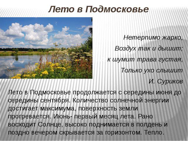 Лето в Подмосковье Нетерпимо жарко, Воздух так и дышит; Как шумит трава густа...