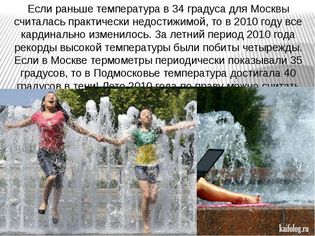 Если раньше температура в 34 градуса для Москвы считалась практически недости...