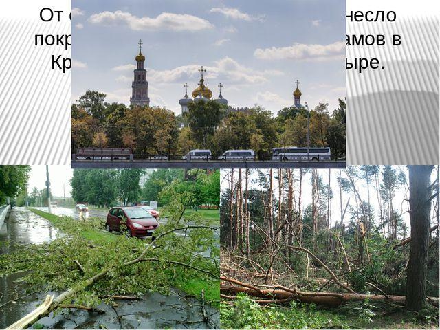 От сильного порывистого ветра снесло покрытия с некоторых куполов храмов в Кр...