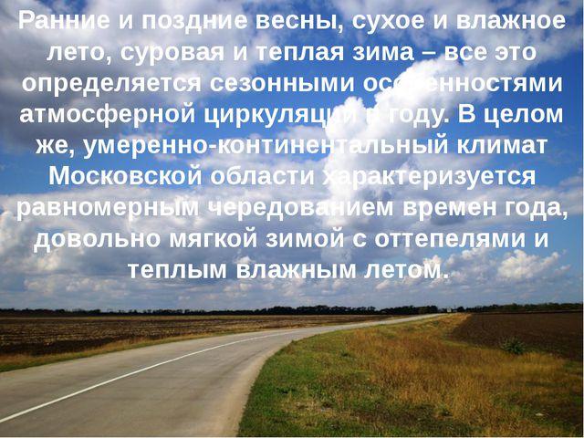 Ранние и поздние весны, сухое и влажное лето, суровая и теплая зима – все это...