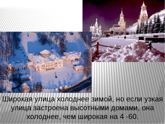 Широкая улица холоднее зимой, но если узкая улица застроена высотными домами,...