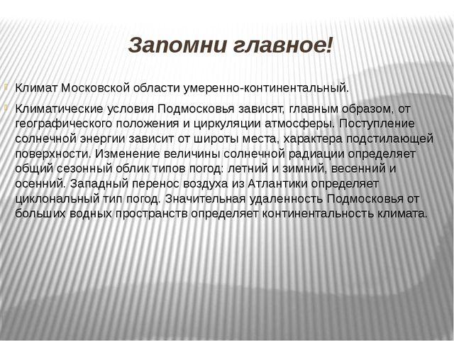 Запомни главное! Климат Московской области умеренно-континентальный. Климатич...