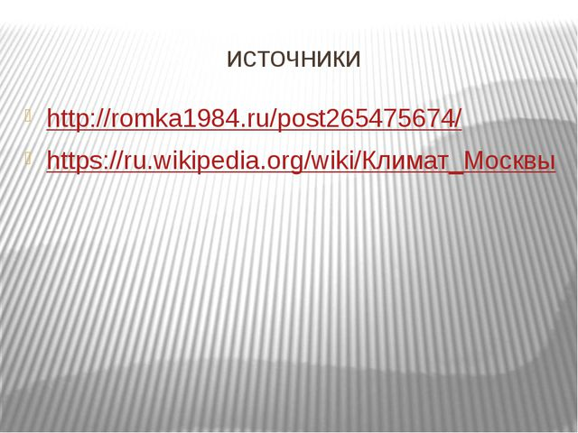 источники http://romka1984.ru/post265475674/ https://ru.wikipedia.org/wiki/Кл...