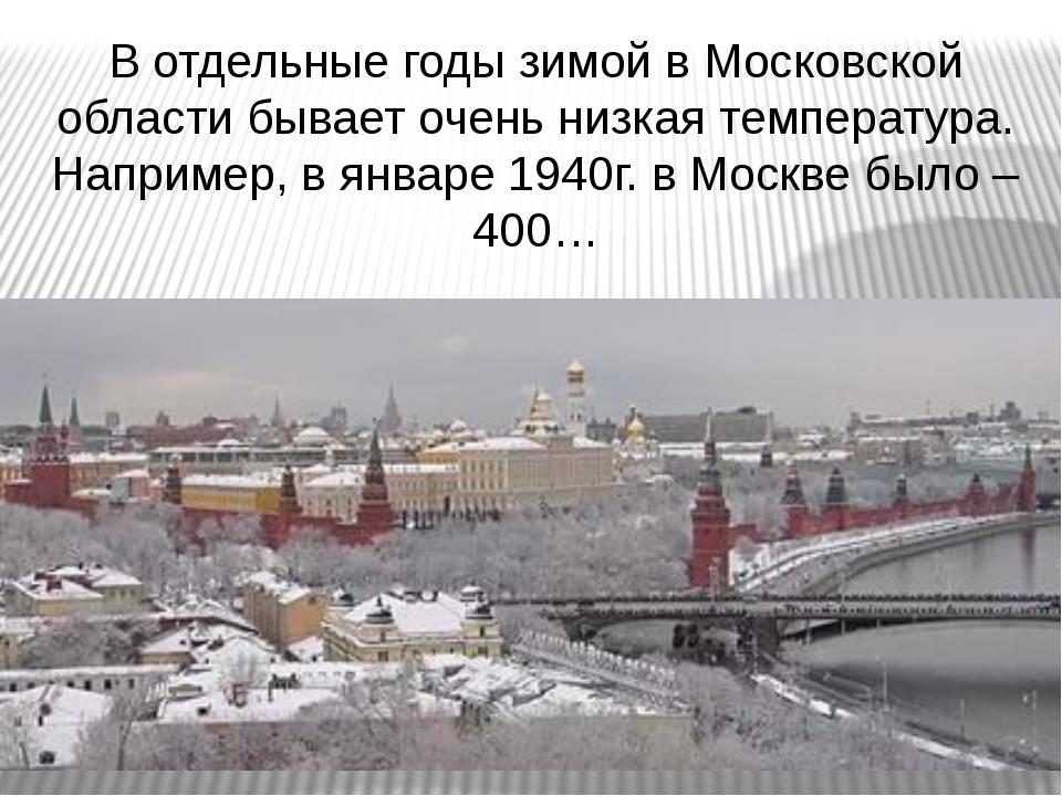 В отдельные годы зимой в Московской области бывает очень низкая температура....