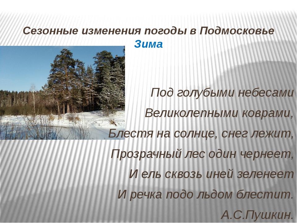 Сезонные изменения погоды в Подмосковье Зима Под голубыми небесами Великолепн...