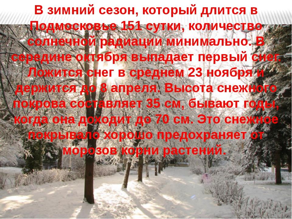В зимний сезон, который длится в Подмосковье 151 сутки, количество солнечной...