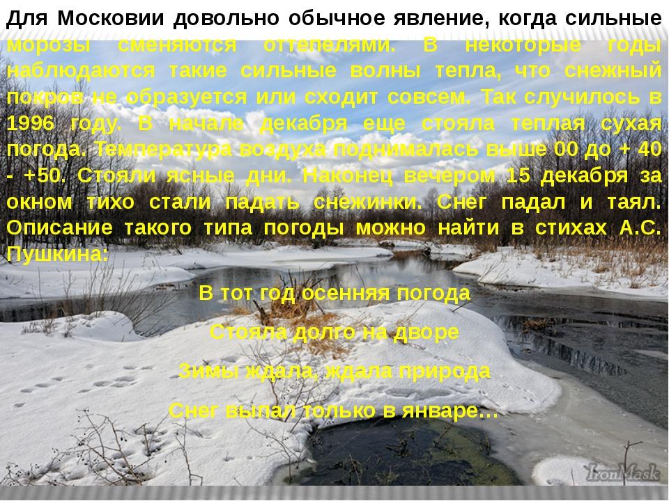 Для Московии довольно обычное явление, когда сильные морозы сменяются оттепел...