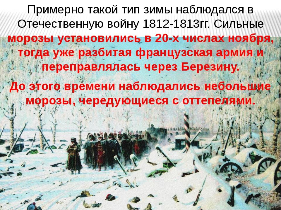 Примерно такой тип зимы наблюдался в Отечественную войну 1812-1813гг. Сильные...