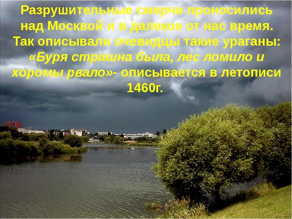 Разрушительные смерчи проносились над Москвой и в далекое от нас время. Так о...