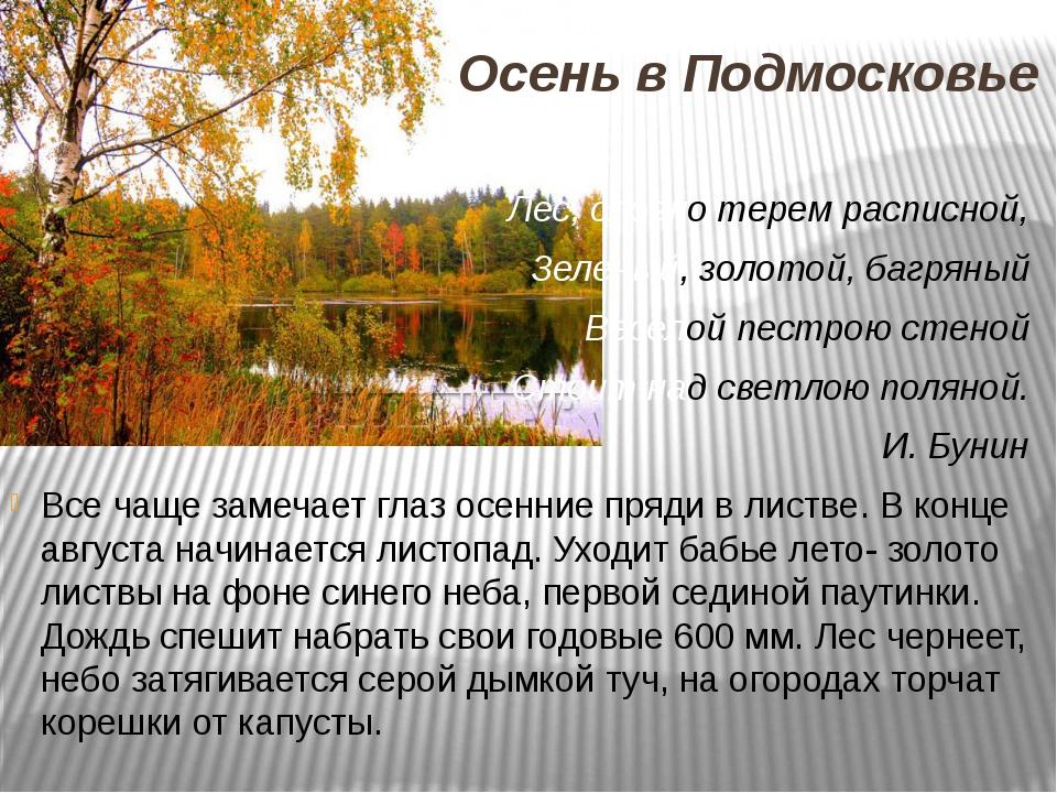Осень в Подмосковье Лес, словно терем расписной, Зеленый, золотой, багряный В...