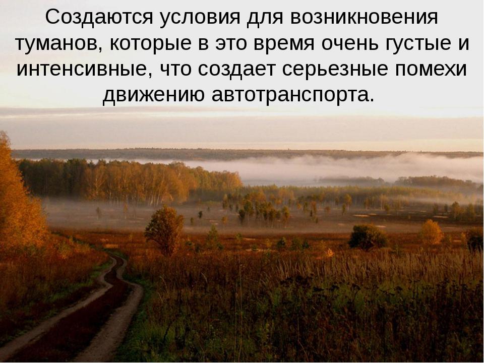 Создаются условия для возникновения туманов, которые в это время очень густые...
