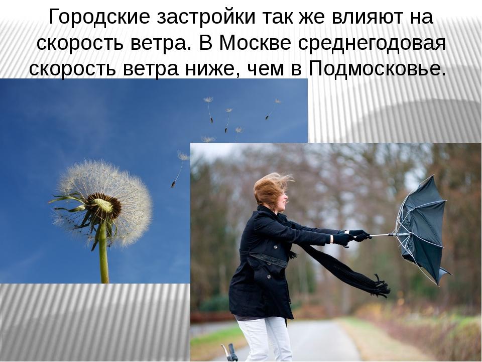 Городские застройки так же влияют на скорость ветра. В Москве среднегодовая с...