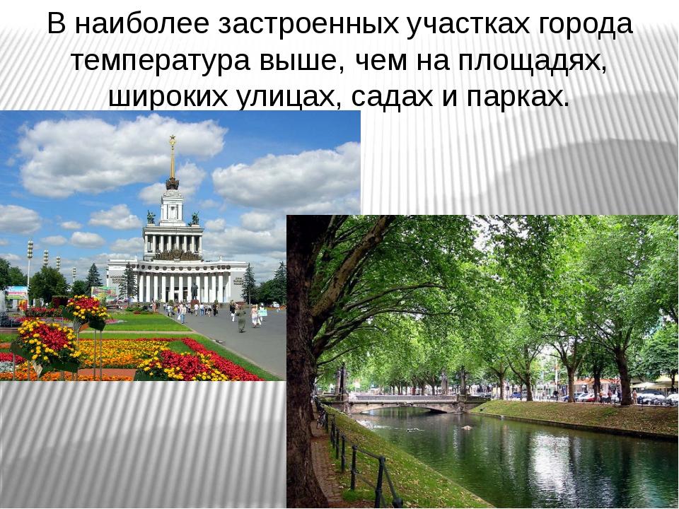 В наиболее застроенных участках города температура выше, чем на площадях, шир...