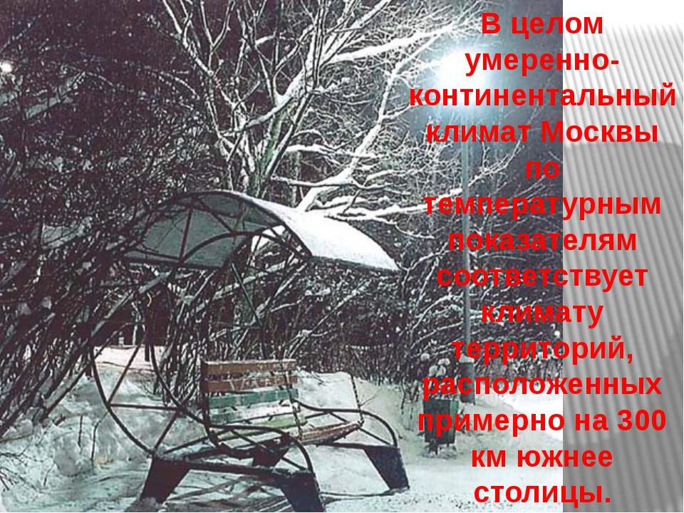 В целом умеренно- континентальный климат Москвы по температурным показателям...