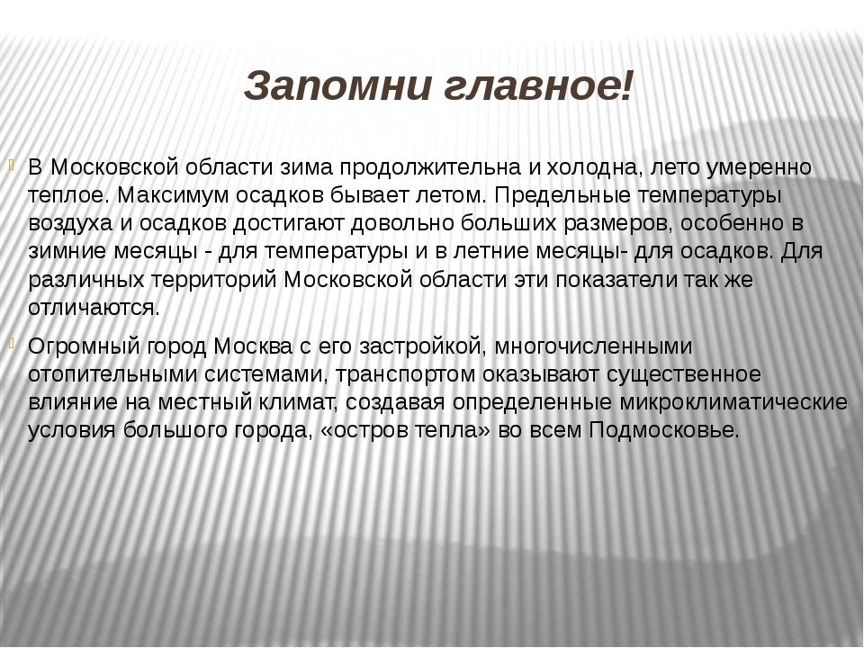 Запомни главное! В Московской области зима продолжительна и холодна, лето уме...