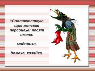 Соответствующие женские персонажи носят имена: рус. домови́ха, модовиха, домо