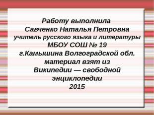 Работу выполнила Савченко Наталья Петровна учитель русского языка и литератур