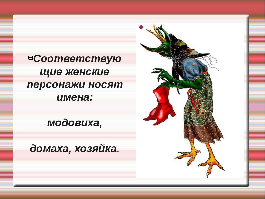 Соответствующие женские персонажи носят имена: рус. домови́ха, модовиха, домо...