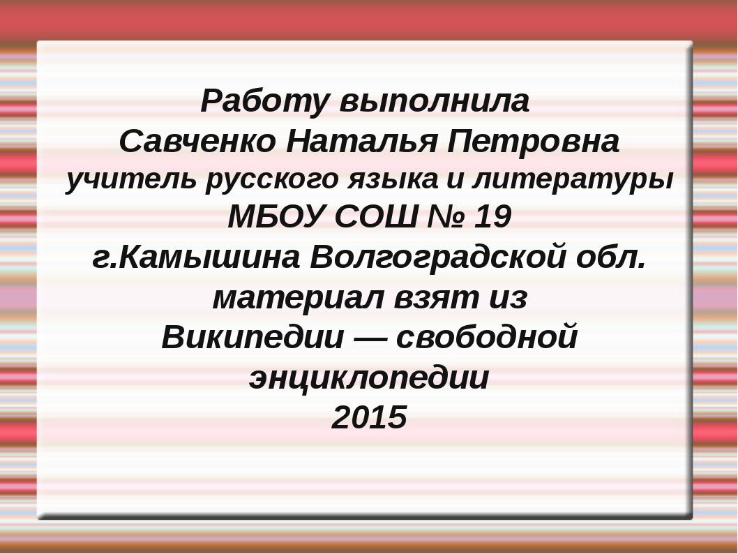 Работу выполнила Савченко Наталья Петровна учитель русского языка и литератур...