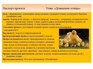 Паспорт проекта Тема: «Домашние птицы» Цель: Сформировать элементарные предст