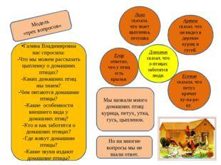 Модель «трех вопросов» Галина Владимировна нас спросила: -Что мы можем расска